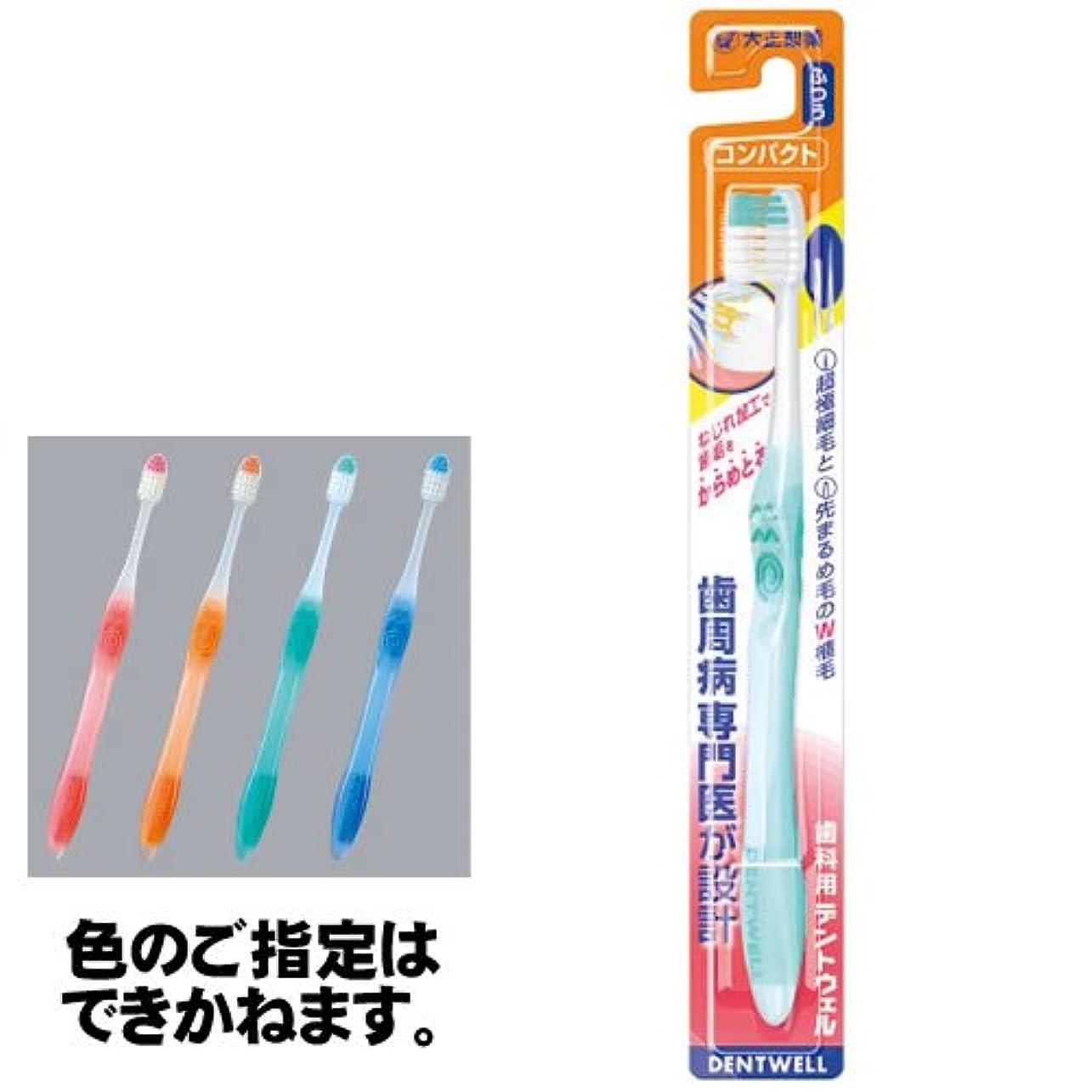 腐敗したお勧めフレット〔大正製薬〕歯科用デントウェル歯ブラシ コンパクト ふつう×12本セット