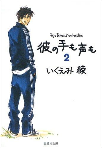 いくえみ綾コレクション (6) 彼の手も声も(2)  集英社文庫―コミック版の詳細を見る