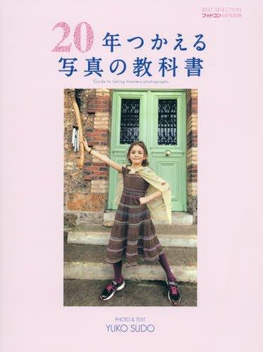 フォトコン別冊 20年つかえる写真の教科書の詳細を見る