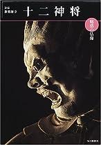 魅惑の仏像『十二神将』