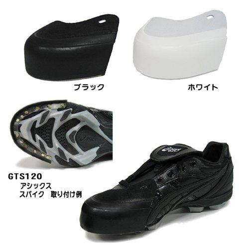 P革 ウレタン製(スパイク取付費用込) P-GAWA (※ミズシマスポーツ(株)でご購入のスパイクのみ対応) (スパイクのカラーに合わせます, 右足)