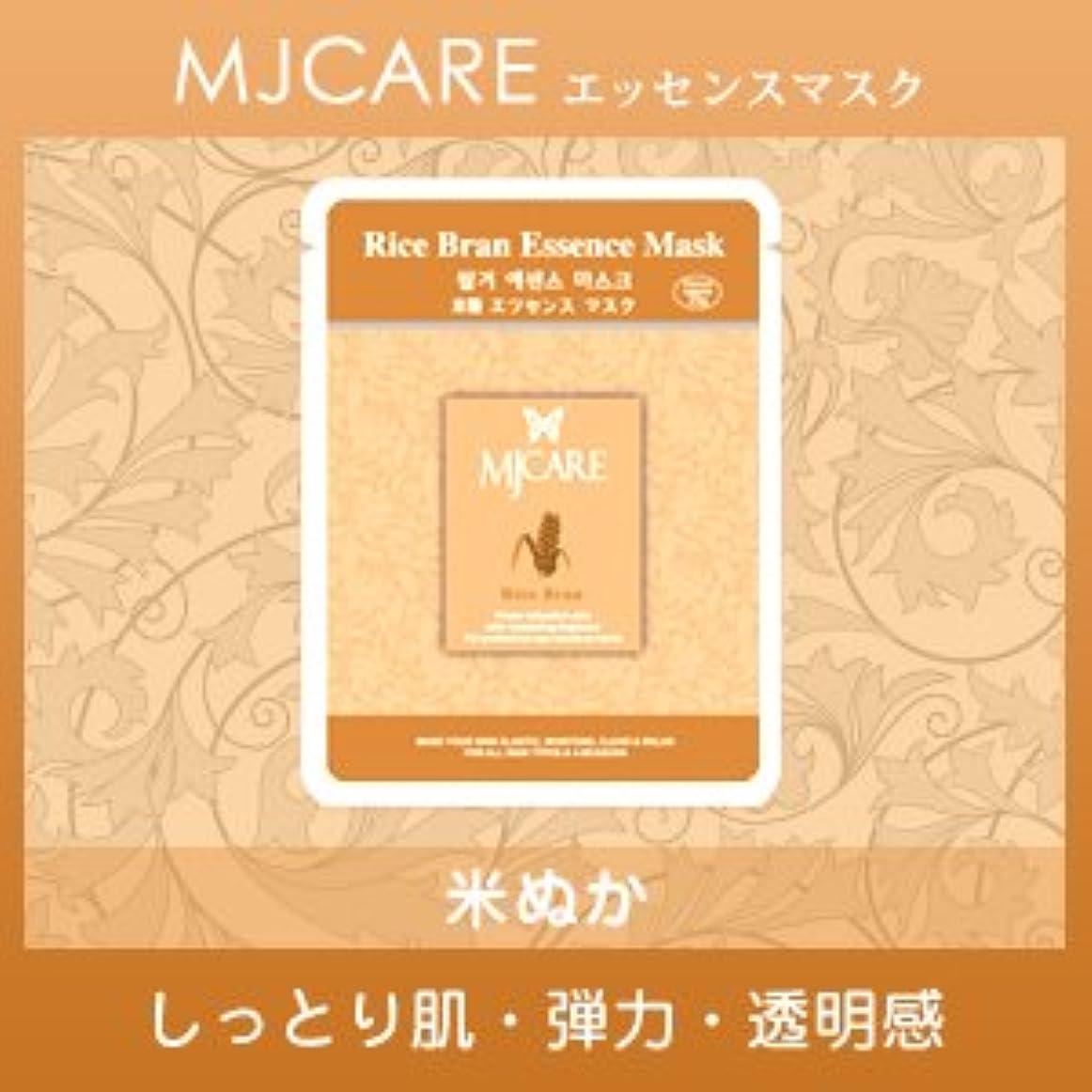 写真を描くホップ滑り台MJCARE (エムジェイケア) 米ぬか エッセンスマスク