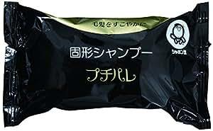 シャボン玉 固形シャンプー プチパレ 100g