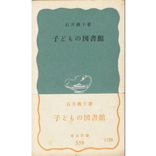 子どもの図書館 (岩波新書 青版 559)の詳細を見る
