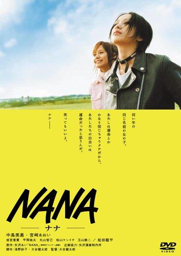 NANA -ナナ- スペシャル・エディション [DVD]の詳細を見る