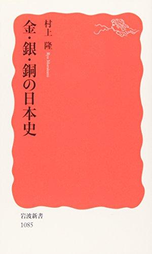 金・銀・銅の日本史 (岩波新書)の詳細を見る