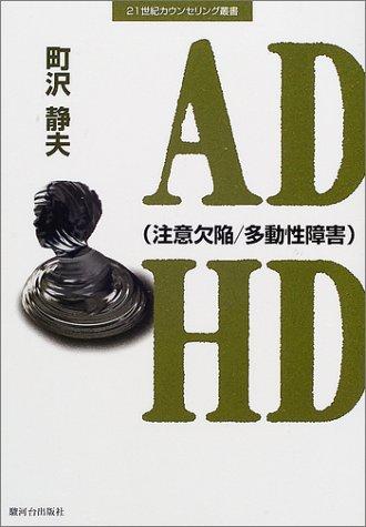 ADHD(注意欠陥/多動性障害) (21世紀カウンセリング叢書)