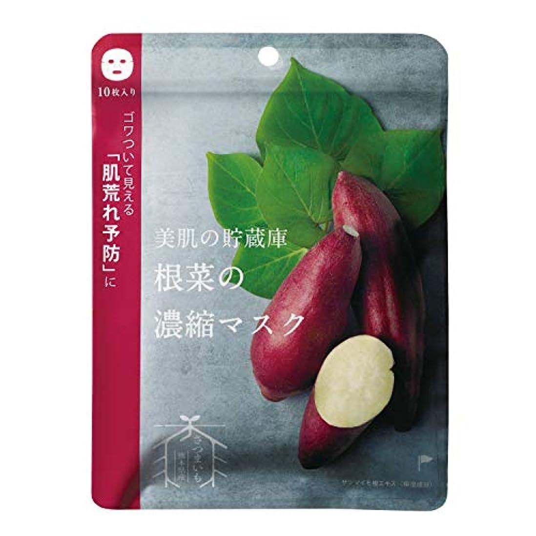 ルームナイトスポット一貫した@cosme nippon 美肌の貯蔵庫 根菜の濃縮マスク 安納いも 10枚 160ml