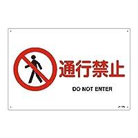 JIS安全標識(禁止・防火) 「通行禁止」 JA-126L/61-3379-63