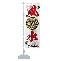 風水 のぼり旗 サイズ選べます(ショート60x150cm 左チチ)