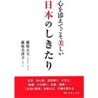 Amazon.co.jp: 藤原 美津子: 本