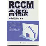 RCCM合格法