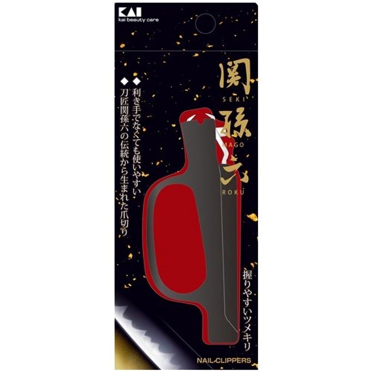 ポータルより良いゲスト関孫六 握りやすいツメキリ M HC3530