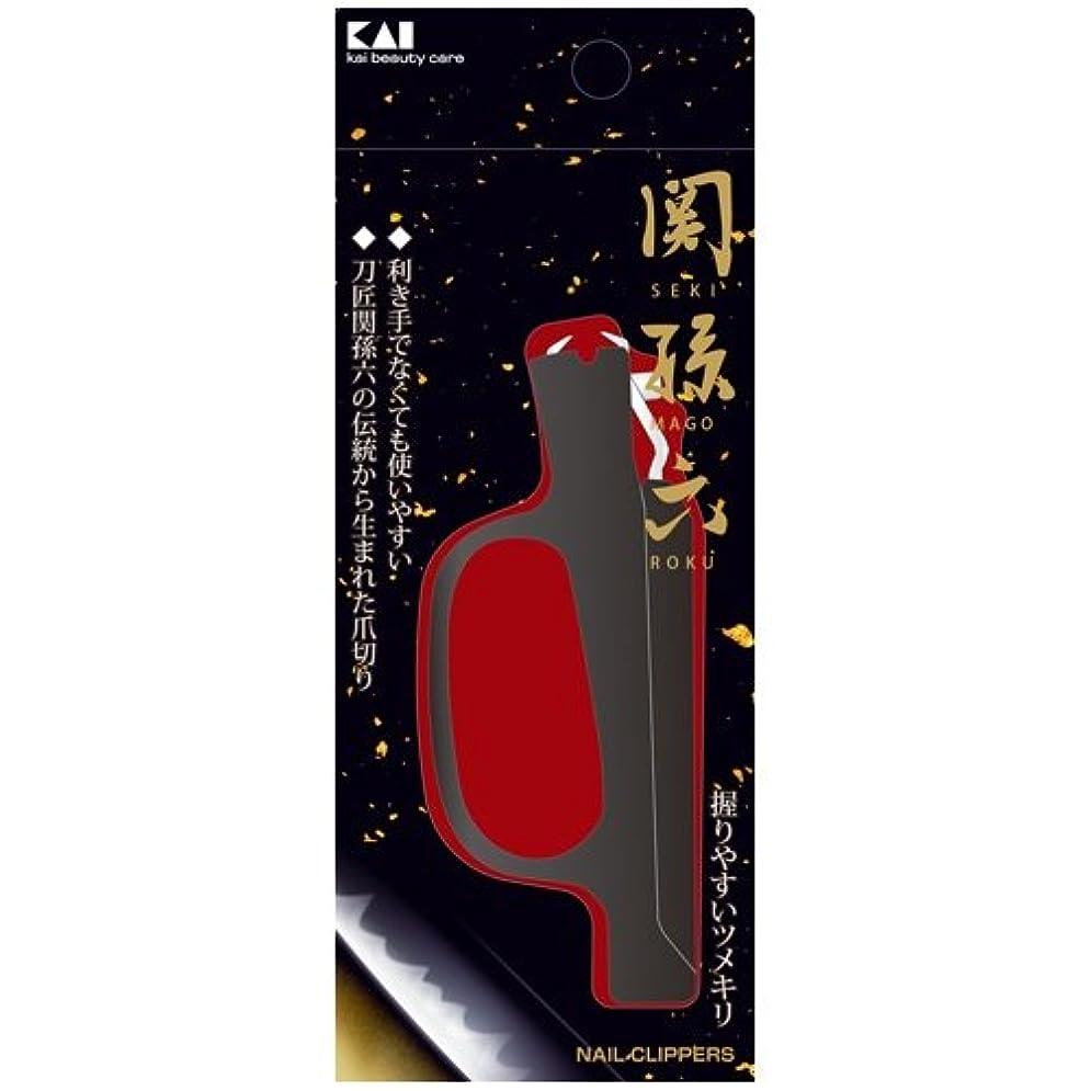 テントオフセット余裕がある関孫六 握りやすいツメキリ M HC3530