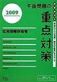 応用情報技術者 午後問題の重点対策〈2009〉 (情報処理技術者試験対策書)