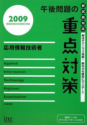 応用情報技術者 午後問題の重点対策〈2009〉 (情報処理技術者試験対策書)の詳細を見る