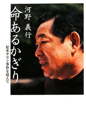 命あるかぎり―松本サリン事件を超えての詳細を見る