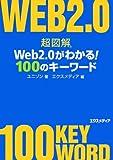 超図解 Web2.0がわかる!100のキーワード (超図解シリーズ)