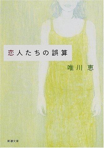 恋人たちの誤算 (新潮文庫)の詳細を見る