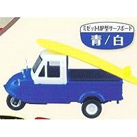 1/50 ダイハツ ミゼットコレクション [5.ミゼットMP型 サーフボード 青/白](単品)