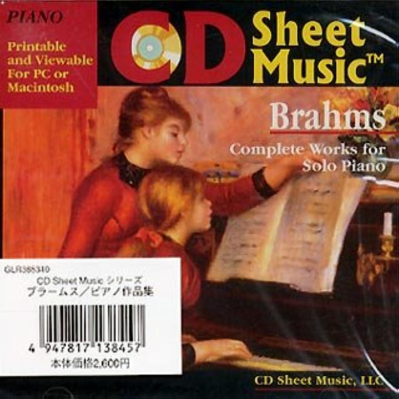 ハンマーゲートウェイ警戒CD Sheet Music ブラームス ピアノ作品集