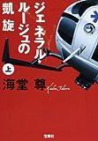 ジェネラル・ルージュの凱旋  / 海堂 尊 のシリーズ情報を見る