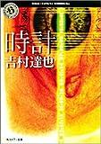時計 (角川ホラー文庫)