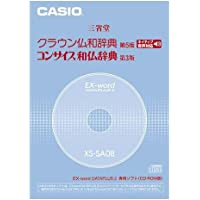 CASIO EX-word DATAPLUS専用ソフト XS-SA08 クラウン仏和/コンサイス和仏辞典(CD-ROM版・音声データ収録)