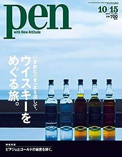 Pen(ペン) 2019年10/15号[いま飲むべき一本を探して、ウイスキーをめぐる旅。]