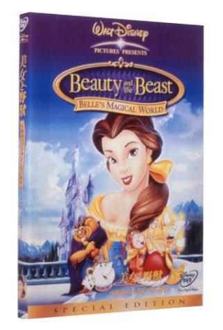 美女と野獣 ベルのファンタジーワールド  DVD