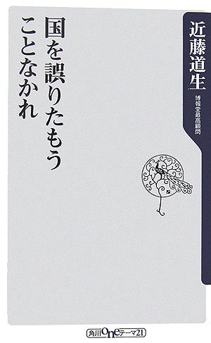 国を誤りたもうことなかれ (角川oneテーマ21)の詳細を見る