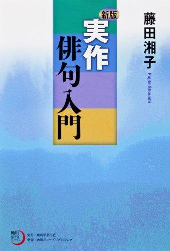 角川俳句ライブラリー  新版 実作俳句入門の詳細を見る
