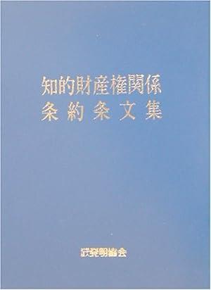 知的財産権関係条約条文集