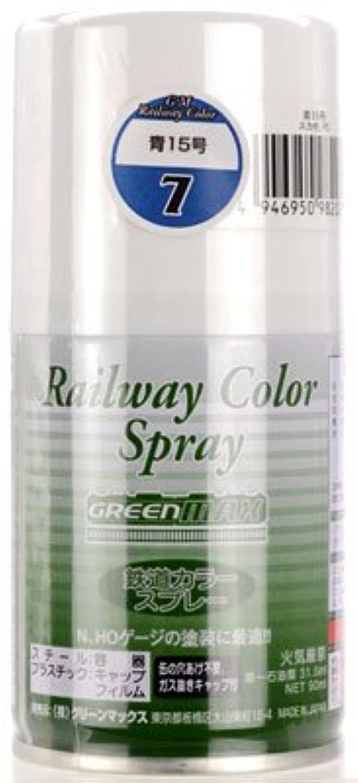 グリーンマックス 鉄道スプレー 青15号 SP-07