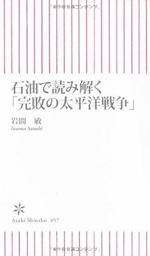 石油で読み解く「完敗の太平洋戦争」 (朝日新書 57)の詳細を見る