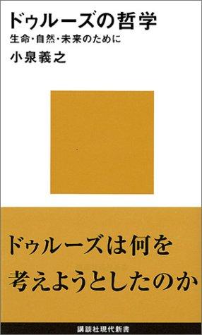 ドゥルーズの哲学 (講談社現代新書)の詳細を見る