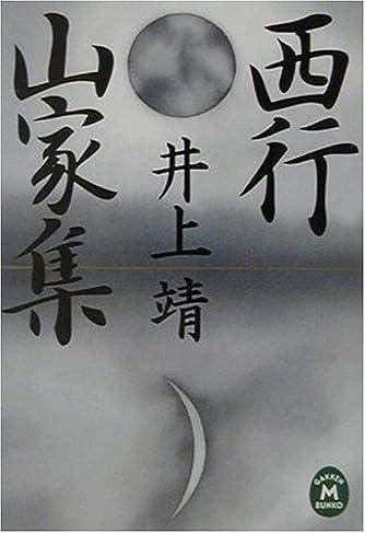 西行・山家集 (学研M文庫)