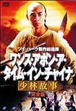 ワンス・アポン・ア・タイム・イン・チャイナ 少林故事 完全版 [DVD]