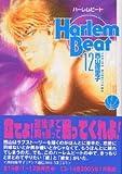 ハーレムビート (12) (講談社漫画文庫)