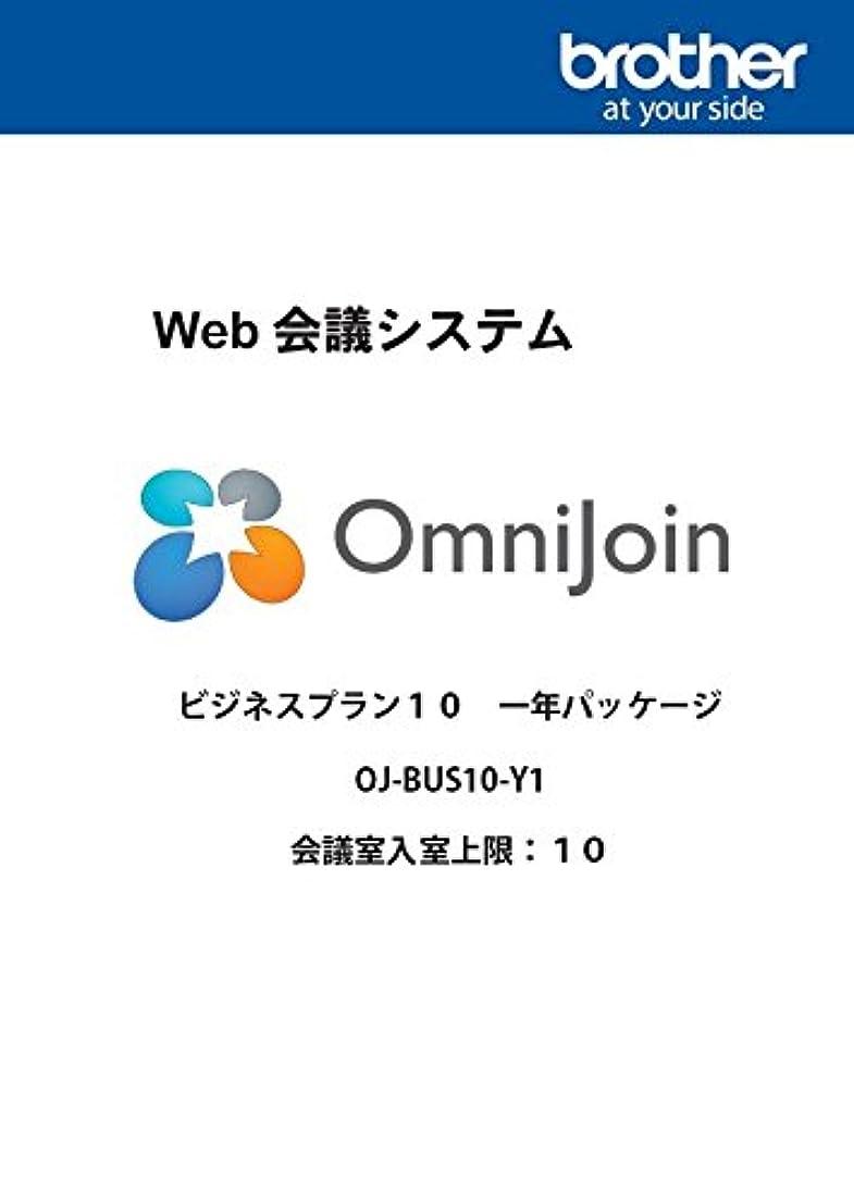 秘書その肯定的OmniJoin ビジネスプラン10