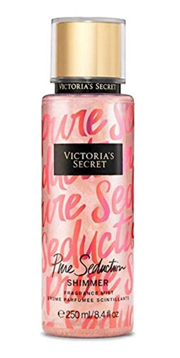 学んだ大きさ塊ビクトリアシークレット VICTORIA'S SECRET フレグランス ミスト ピュアセダクション シマー ボディミスト 香水 パフューム ボディケア 250ml