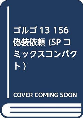 ゴルゴ13 156 偽装依頼 (SPコミックスコンパクト)