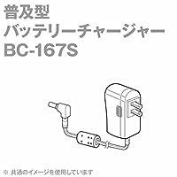BC-167S 普及型バッテリーチャージャー (ICOM(アイコム)のトランシーバーオプション) AS