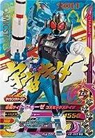 ガンバライジング/バッチリカイガン6弾/K6-065 仮面ライダーフォーゼ コズミックステイツ CP