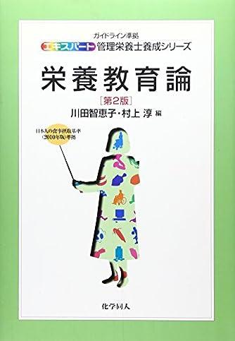 栄養教育論(第2版) (エキスパート管理栄養士養成シリーズ)
