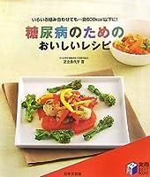 糖尿病のためのおいしいレシピ (実用BEST BOOKS)