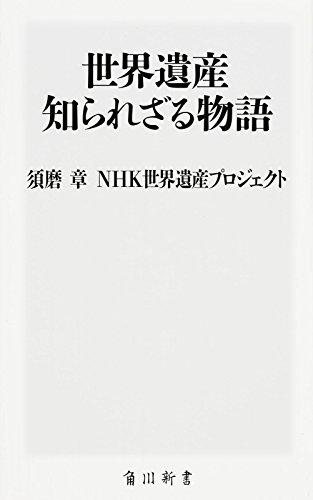 世界遺産 知られざる物語 (角川新書)の詳細を見る