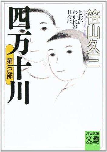 四万十川〈第2部〉とおいわかれの日々に (河出文庫—BUNGEI Collection)