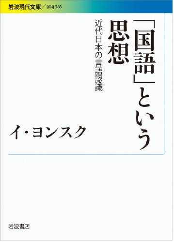 「国語」という思想――近代日本の言語認識 (岩波現代文庫)の詳細を見る