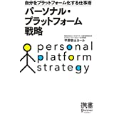 パーソナル・プラットフォーム戦略 自分をプラットフォーム化する仕事術 (ディスカヴァー携書)